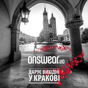 Завершилася грандіозна святкова акція «Ідеальні подарунки до свят» від ANSWEAR.ua»