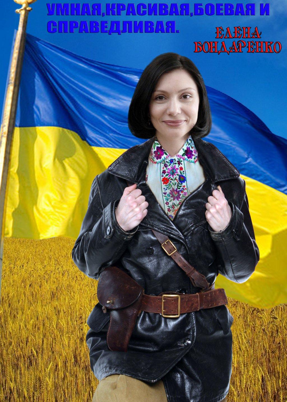 Елена Бондаренко - КРАСАВА