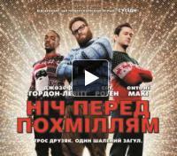 """Фильм """"Ночь перед похмельем"""""""