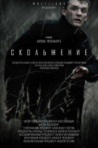 Скольжение (2015)