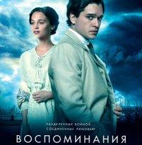 Воспоминания о будущем (2015)