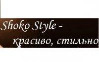 Интернет-магазин Shoko Style