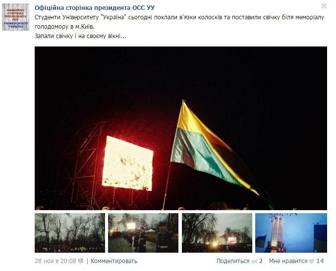 """Открытый международный университет развития человека «Украина» - Університет """"Україна"""""""