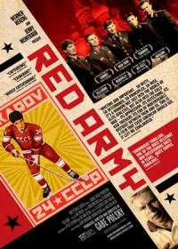 Красная армия (2015)