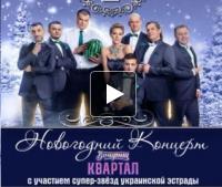 Квартал 95 Новогодний концерт 2016