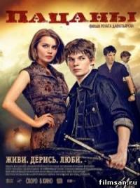 Пацаны (2015)
