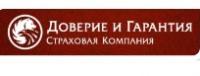 """Страховая компания """"Доверие и Гарантия"""""""