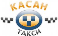 Такси Касан