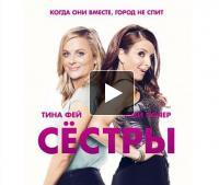 """Фильм """"Сестры"""" 2015"""