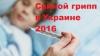 Свиной грипп 2016 отзывы