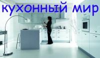 Кухонный Мир