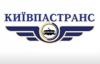 КиевПасТранс отзывы