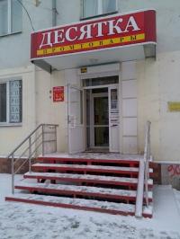"""Магазин """"Десятка"""" Хлеб-Соль-Плюс"""