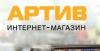 Интернет-магазин АРТИВ отзывы