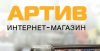 Интернет-магазин АРТИВ