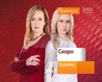 Сериал Хозяйка