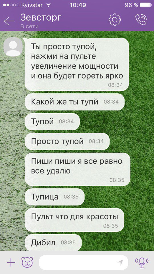 Prom.ua - ZEVSTORG и их хамское обращение