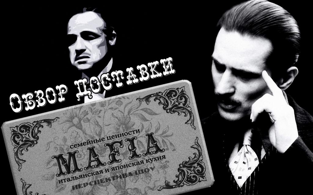 MAFIA - Видео обзор Мафия