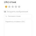Отзыв о Life:): дайте интернет или не взымайте деньги за трафик