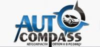 Интернет-магазин автозапчастей autocompass.com.ua