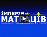 Интернет-магазин Імперія Матраців