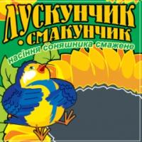 Жареные семечки ТМ «Лускунчик-Смакунчик»