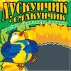 Жареные семечки ТМ «Лускунчик-Смакунчик» отзывы