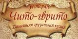 """Ресторан грузинской кухни """"Chito Gvrito"""""""