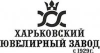 Харьковский ювелирный завод (ХЮЗ)