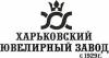 Харьковский ювелирный завод (ХЮЗ) відгуки