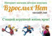 """Интернет магазин детских игрушек """"Взрослых Нет"""""""