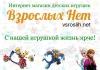 """Интернет магазин детских игрушек """"Взрослых Нет"""" отзывы"""