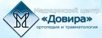 "Медицинский центр ""Довира"" Ортопедия и травматология"