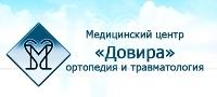 """Медицинский центр """"Довира"""""""