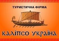 Турагентство Калипсо Украина