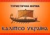 Турагентство Калипсо Украина отзывы