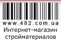 Интернет-магазин стройматериалов 482.com.ua