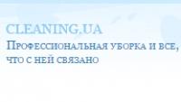 КлинингЮа