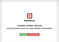 Сборка - онлайн сервис печати