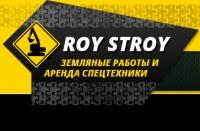 ООО «РойСтрой»