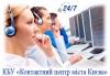КБУ «Контактний центр міста Києва 1551» отзывы