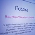 Отзыв о Открытый международный университет развития человека «Украина»: Весело, хардово, музично!