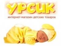 Урсик - интернет-магазин детских товаров