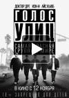 Голос улиц (Фильм 2015) отзывы