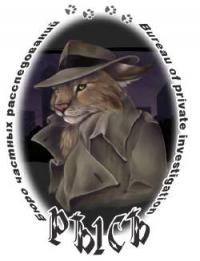 """Бюро частных расследований """"Рысь"""""""