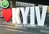 Киев днем и ночью отзывы