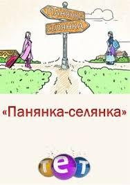 Панянка-селянка