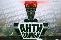Антизомби / Антизомбі на ICTV