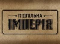 Подпольная империя / Підпільна імперія на 1+1