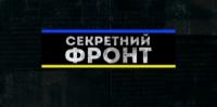 Секретный фронт / ICTV